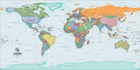 παγκόσμιος χάρτης Ελληνικά