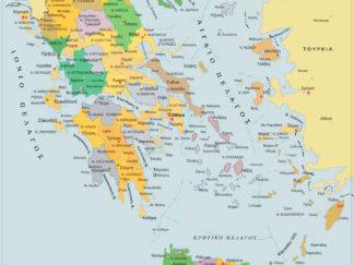 σχολικός χάρτης Ελλάδας με νομούς