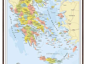 Χάρτης Ελλάδας με νομούς ΚΩΔ.GR105 Πολιτικός χάρτης Ελλάδας στα Ελληνικά με νομούς. (ΚΩΔ.GR105). Νομοί Ελλάδας πρωτεύουσες νομών και μεγαλύτερες πόλεις.