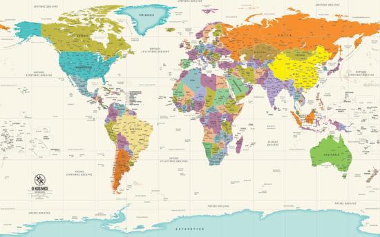 Παγκόσμιος χάρτης Ελληνικά ή Αγγλικά