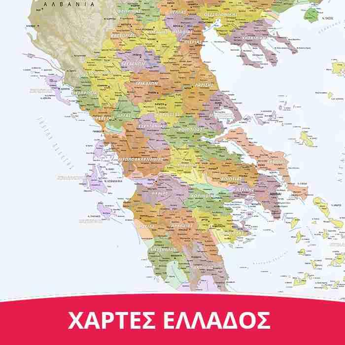 Χάρτες Ελλάδος