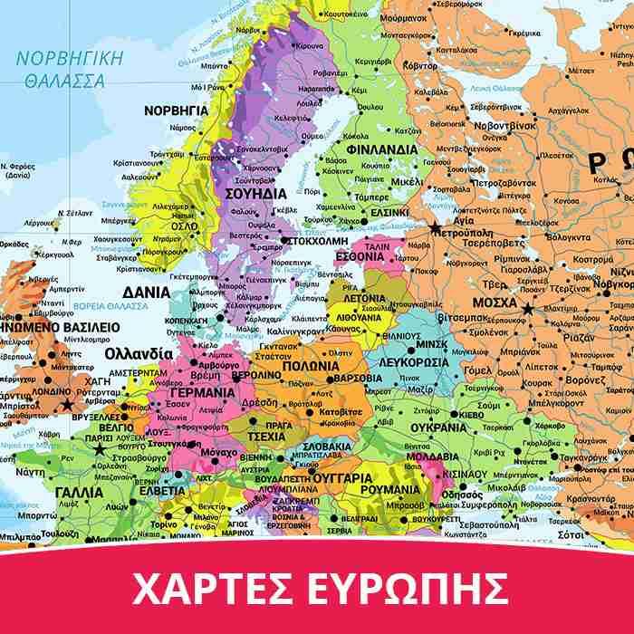χάρτες Ευρώπης