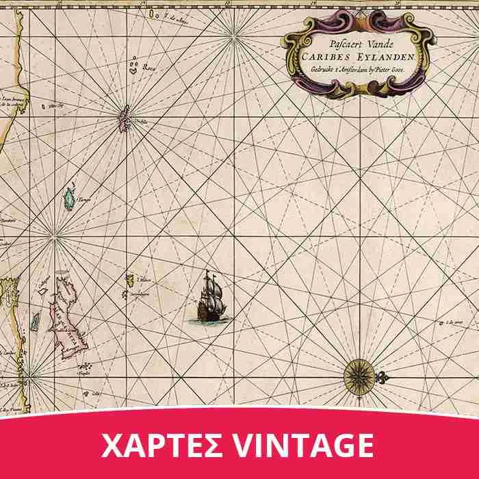 Χάρτες Vintage